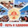 Фестиваль УШУ с выполнением норм Комплекса ГТО
